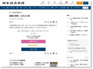 建機出荷額、10月23%増 – 日本経済新聞