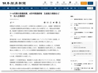 7~9月期の設備投資、8四半期連続増 生産能力増強などで 法人企業統計 – 日本経済新聞