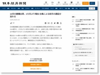 10月の建機出荷、2カ月ぶり増加 台風による前月の遅延分加わる – 日本経済新聞