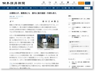 お掃除ロボ、業務用にも 都内に展示施設・外資も参入 – 日本経済新聞