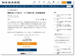 建機生産 IoTで省力化 コマツ粟津工場、対応設備6割増 – 日本経済新聞