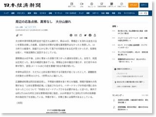 周辺の応急点検、異常なし 大分山崩れ – 日本経済新聞