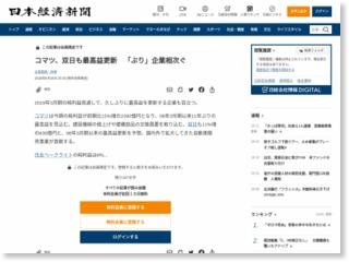コマツ、双日も最高益更新 「ぶり」企業相次ぐ – 日本経済新聞