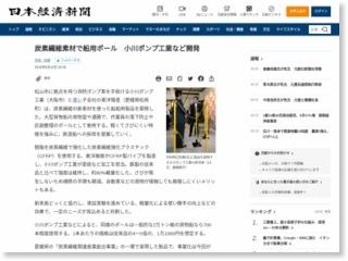 炭素繊維素材で船用ポール 小川ポンプ工業など開発 – 日本経済新聞