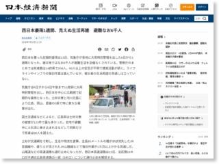 西日本豪雨1週間、見えぬ生活再建 避難なお6千人 – 日本経済新聞