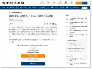 日立子会社、工場のクレーンにAI 安全システム外販 – 日本経済新聞