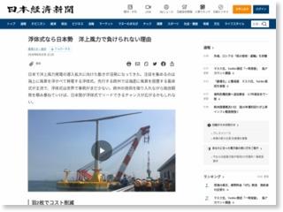 浮体式なら日本勢 洋上風力で負けられない理由 – 日本経済新聞