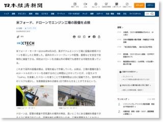 米フォード、ドローンでエンジン工場の設備を点検 – 日本経済新聞