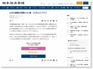 10月の建機出荷額23.5%増、2カ月ぶりプラス – 日本経済新聞