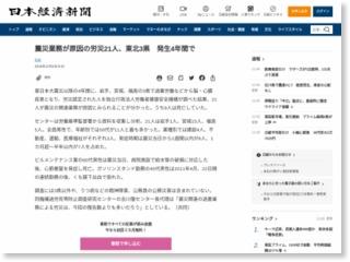 震災業務が原因の労災21人、東北3県 発生4年間で – 日本経済新聞