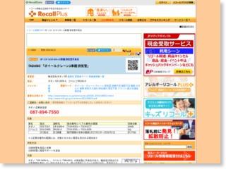 TADANO 「ホイールクレーン2車種 排気管」 – リコールプラス (プレスリリース)