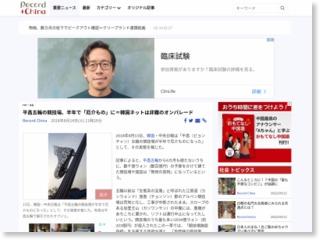 平昌五輪の競技場、半年で「厄介もの」に=韓国ネットは非難のオンパレード – Record China