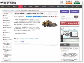 無資格で重機運転した労働者を書類送検 旭川労基署 – 労働新聞社