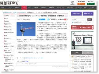 「安全装置無効化ダメ!」 クレーン転落事故多発で緊急要請 沖縄労働局 – 労働新聞社