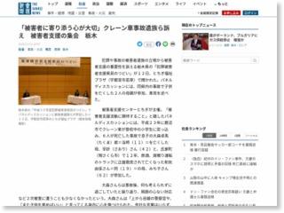 「被害者に寄り添う心が大切」クレーン車事故遺族ら訴え 被害者支援の集会 栃木 – 産経ニュース