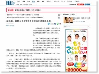 山形県、総額128億6500万円の補正予算 – 産経ニュース