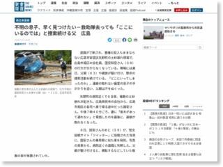 不明の息子、早く見つけたい-救助隊去っても「ここにいるのでは」と捜索続ける父 広島 – 産経ニュース