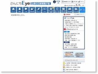 県内消防団 ポンプ車運転の対応苦慮 – 山梨日日新聞