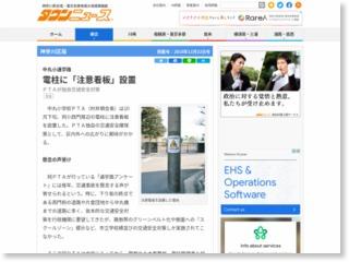 中丸小通学路 電柱に「注意看板」設置 PTAが独自交通安全対策 – タウンニュース