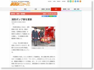 消防ポンプ車を更新 – タウンニュース