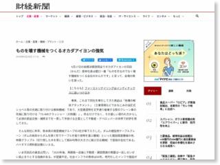 ものを壊す機械をつくるオカダアイヨンの強気 – 財経新聞