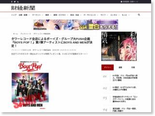 タワーレコード全店によるボーイズ・グループ大PUSH企画『BOYS POP … – 財経新聞